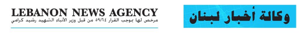 وكالة أخبار لبنان