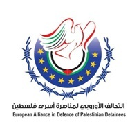 التحالف الأوروبي لمناصرة أسرى القدس